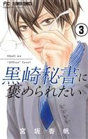 黒崎秘書に褒められたい【マイクロ】(3)