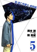 新・逃亡弁護士 成田誠(5)