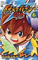イナズマイレブン GO(6)