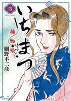 いちまつ捕物帳(3)