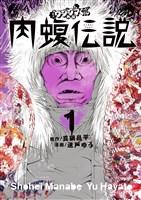 闇金ウシジマくん外伝 肉蝮伝説(1)