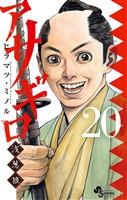 アサギロ~浅葱狼~(20)