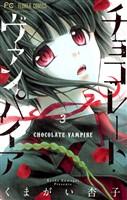 チョコレート・ヴァンパイア(3)【期間限定 無料お試し版】