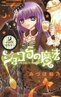 ショコラの魔法(4)~dark spice~