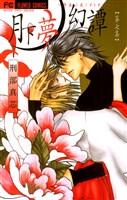 月下夢幻譚(7)