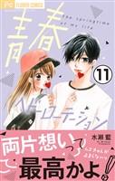 青春ヘビーローテーション【マイクロ】(11)