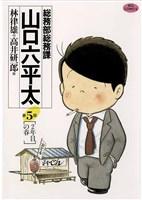 総務部総務課 山口六平太(5)