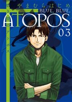 碧き青のアトポス(3)