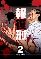 報復刑(2)