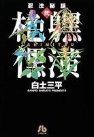 忍法秘話(2)