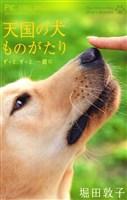 天国の犬ものがたり~ずっと、ずっと、一緒に~