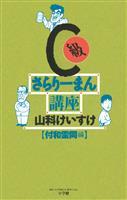 C級さらりーまん講座(8)