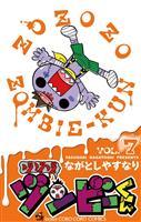 ゾゾゾ ゾンビ-くん(7)