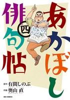 あかぼし俳句帖(4)