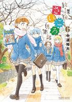 放課後さいころ倶楽部(6)
