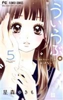 ういらぶ。―初々しい恋のおはなし―(5)