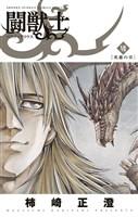 闘獣士 ベスティアリウス(7)