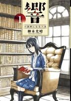 響~小説家になる方法~(1)【期間限定 無料お試し版】