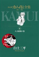 カムイ伝全集 第一部(6)