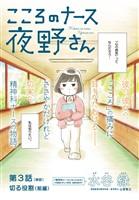 こころのナース夜野さん【単話】(3)