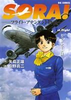 SORA!フライト・アテンダント物語(1)