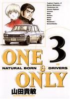 ONE&ONLY 新装版(3)