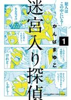 迷宮入り探偵(1)
