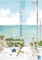 海街diary 【コミック】(7) あの日の青空