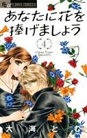 あなたに花を捧げましょう(4)