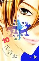 ヒミツのアイちゃん(10)