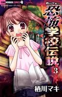 栖川マキの恐怖学校伝説(3)