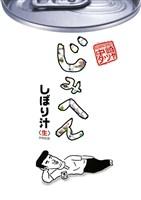 じみへん(7) しぼり汁