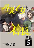 怪異と乙女と神隠し【単話】(5)