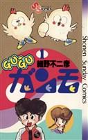 GU-GUガンモ(1)