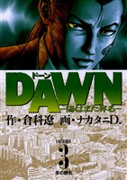 DAWN(ドーン)(3)