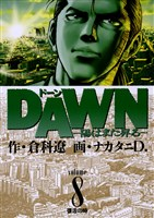 DAWN(ドーン)(8)