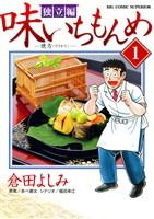 味いちもんめ 独立編(1)【期間限定 無料お試し版】