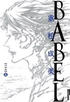BABEL(2)