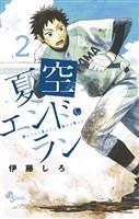 夏空エンド・ラン(2)