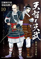 天智と天武 ―新説・日本書紀―(10)