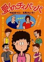愛しのチィパッパ(7)