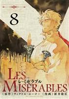 レ・ミゼラブル(8)