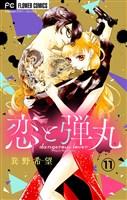 恋と弾丸【マイクロ】(11)