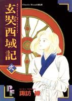 玄奘西域記(げんじょう さいいきき)(2)