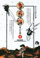 サスケ(8)