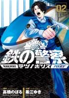 鉄の警察(2)
