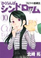 さくらんぼシンドローム(10)
