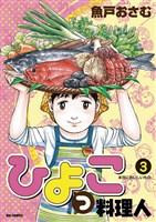 ひよっこ料理人(3)