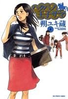 ハクバノ王子サマ(4)