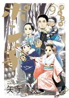 ぽんこつポン子(9)